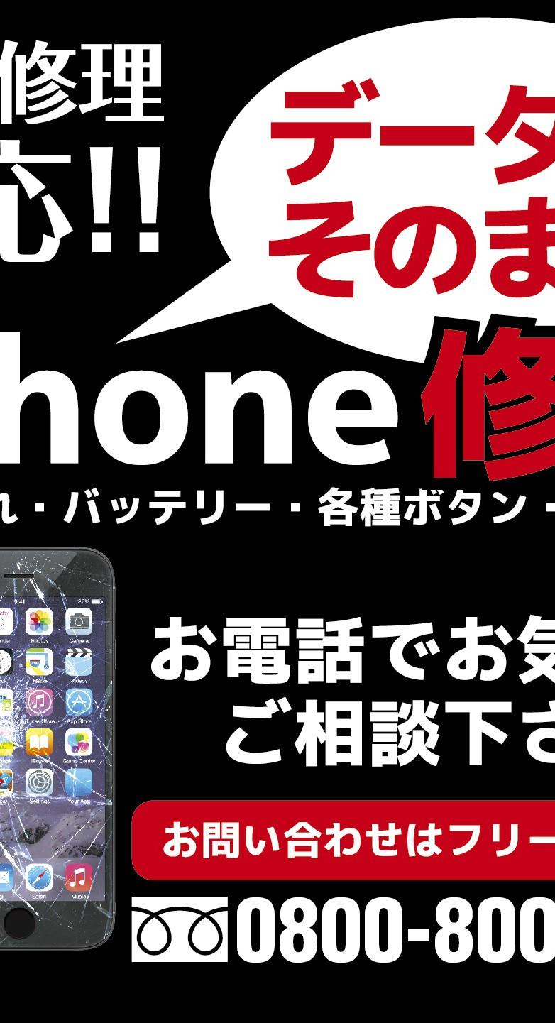 150410_携帯修理看板